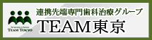 連携先端専門歯科治療グループ TEAM東京
