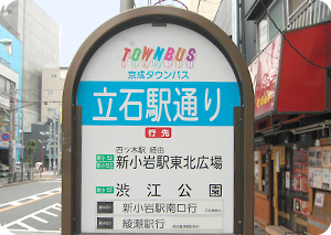 立石駅通り バス停
