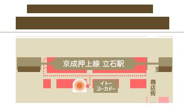 葛飾区 立石 京成押上線 立石駅より徒歩1分お気軽にご相談ください
